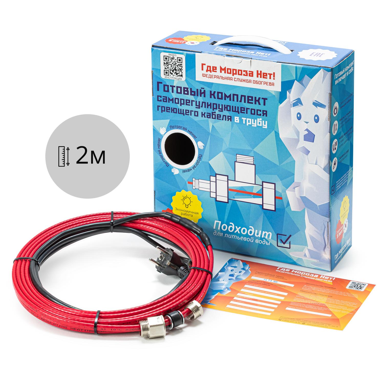 Греющий кабель саморегулирующийся в трубу 16 Вт/м, 32 Вт, готовый комплект, 2 метра